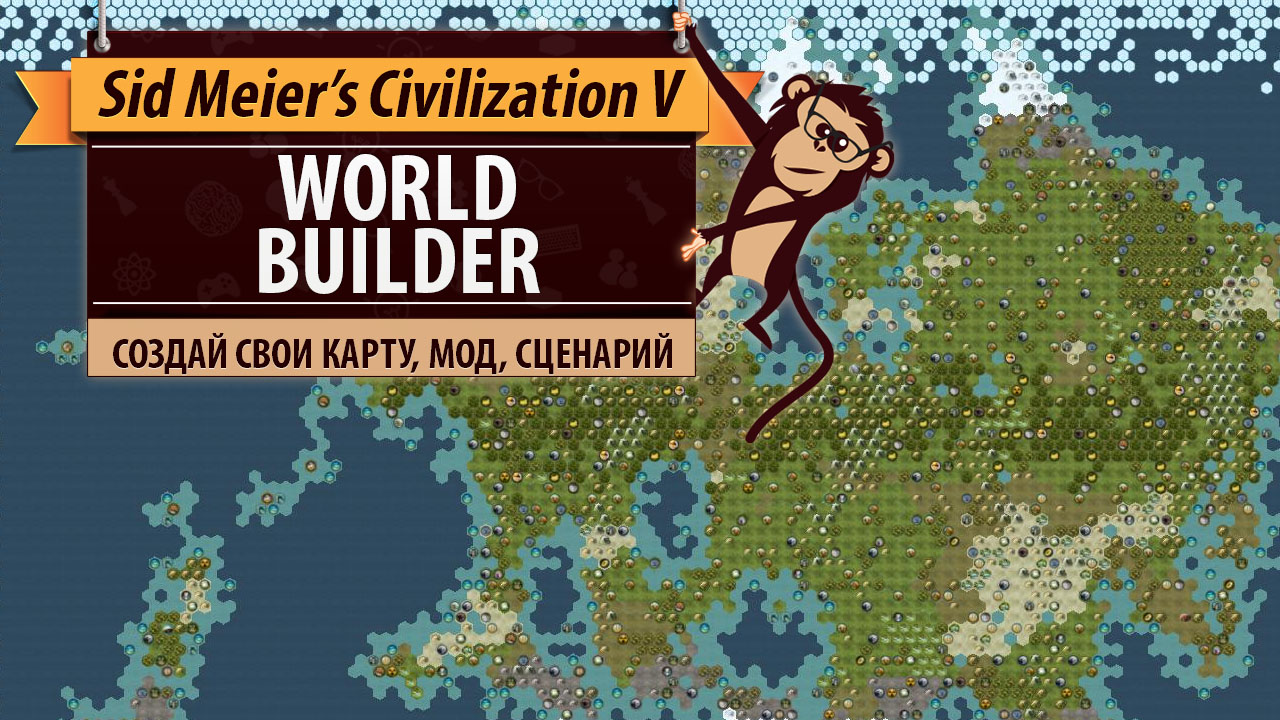 Как создать свои карту, сценарий, мод в Sid Meier's Civilization V? WorldBuilder, SDK