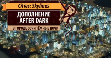Cities: Skylines. Обзор дополнения After Dark