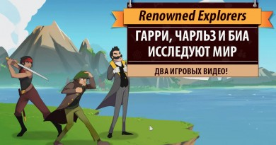 Играем в Renowned Explorers: International Society