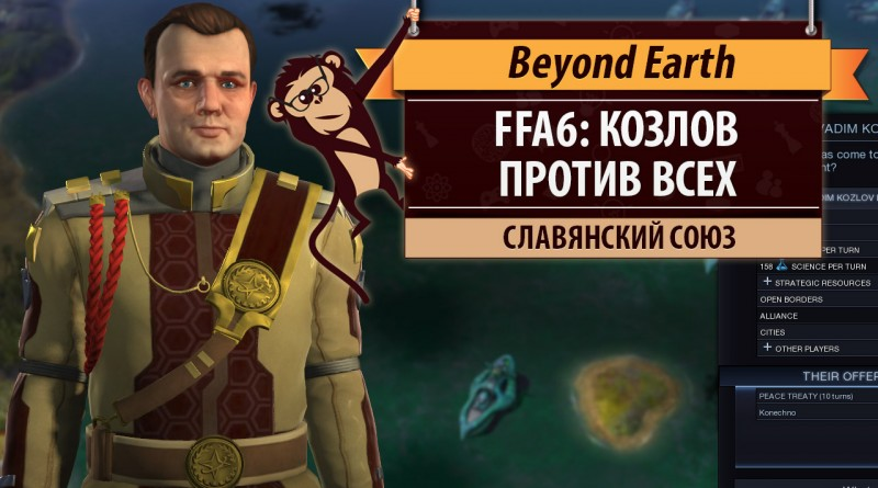 Beyond Earth FFA6-сериал: Козлов против всех!