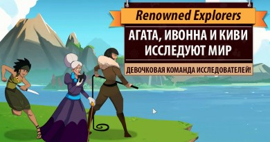 Обзор игры Renowned Explorers: International Society