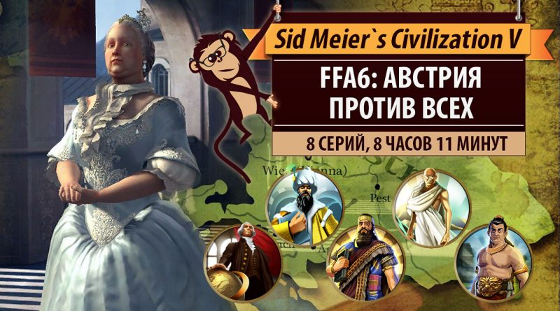 FFA6-сериал: Австрия против всех в Sid Meier's Civilization V