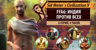 FFA6-сериал: Индия против всех в Sid Meier's Civilization V