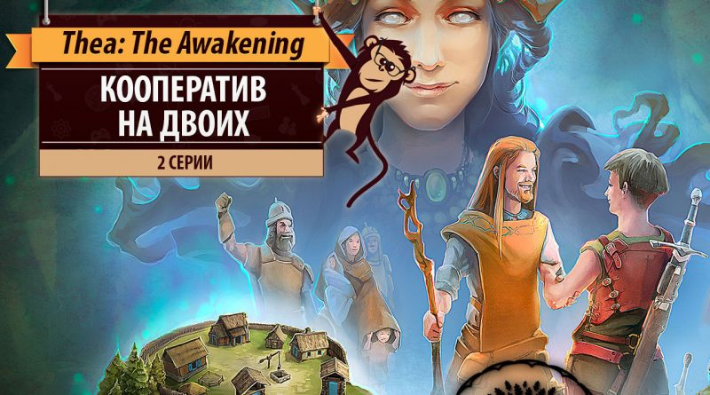 Кооператив в Thea: The Awakening