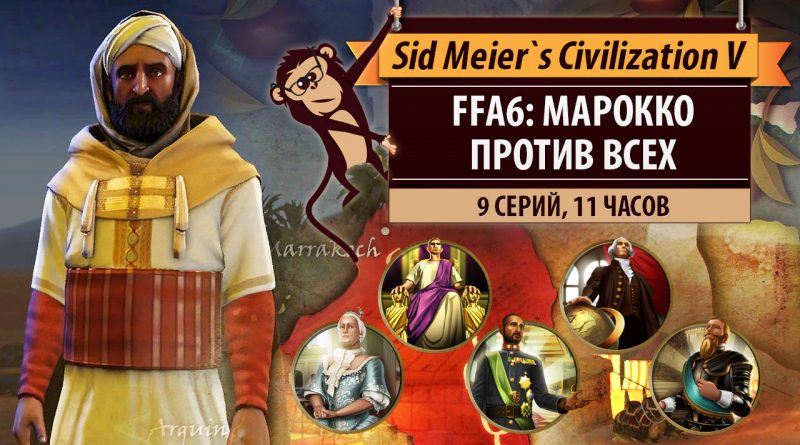 FFA6-сериал: Марокко против всех в Sid Meier's Civilization V